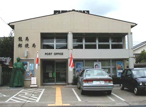 龍馬郵便局(四国高知県高知市上...