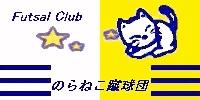 フットサル/のらねこ蹴球団 Official Web Site.