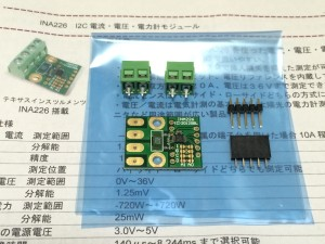INA226 I2Cディジタル電流・電圧・電力計モジュール
