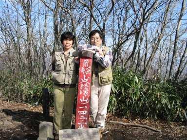 荒船山(荒船不動から)(2002年 ...