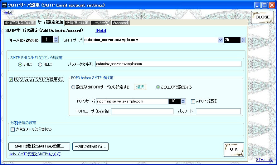 SMTP認証 と SMTPs の設定 (メール送信サーバの認証設定) - e-Mail ...